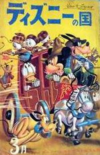 Cover Thumbnail for ディズニーの国 [Lands of Disney] (リーダーズ ダイジェスト 日本支社 [Reader's Digest Japan Branch], 1960 series) #3/1962