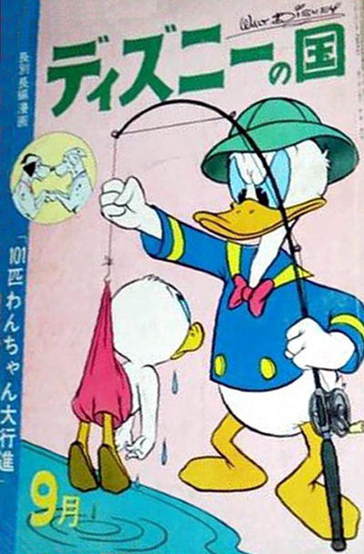 Cover for ディズニーの国 [Lands of Disney] (リーダーズ ダイジェスト 日本支社 [Reader's Digest Japan Branch], 1960 series) #9/1962