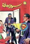 Cover for سوبرمان [Superman] (المطبوعات المصورة [Illustrated Publications], 1964 series) #185