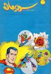 Cover for سوبرمان [Superman] (المطبوعات المصورة [Illustrated Publications], 1964 series) #104