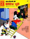 Cover for Walt Disney's Vichitra Puri [Walt Disney's Wonder World] (Chandamama, 1980 series) #9/1980