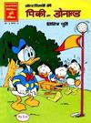 Cover for Walt Disney's Vichitra Puri [Walt Disney's Wonder World] (Chandamama, 1980 series) #2/1983