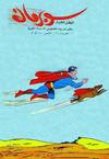 Cover for سوبرمان [Superman] (المطبوعات المصورة [Illustrated Publications], 1964 series) #3