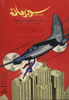 Cover for سوبرمان [Superman] (المطبوعات المصورة [Illustrated Publications], 1964 series) #6