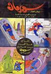 Cover for سوبرمان [Superman] (المطبوعات المصورة [Illustrated Publications], 1964 series) #8