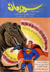 Cover for سوبرمان [Superman] (المطبوعات المصورة [Illustrated Publications], 1964 series) #9