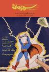 Cover for سوبرمان [Superman] (المطبوعات المصورة [Illustrated Publications], 1964 series) #10