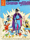 Cover for Walt Disney's Baadorer Kaarsaajee [Walt Disney's Wonder World] (Chandamama, 1980 series) #3/1980