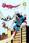 Cover for سوبرمان [Superman] (المطبوعات المصورة [Illustrated Publications], 1964 series) #136