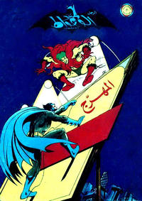 Cover Thumbnail for الوطواط [Batman] (المطبوعات المصورة [Illustrated Publications], 1966 series) #85