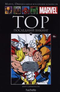 Cover Thumbnail for Marvel. Официальная коллекция комиксов (Ашет Коллекция [Hachette], 2014 series) #59 - Тор: Последний Викинг