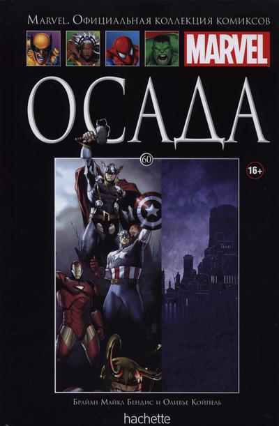 Cover for Marvel. Официальная коллекция комиксов (Ашет Коллекция [Hachette], 2014 series) #60 - Осада