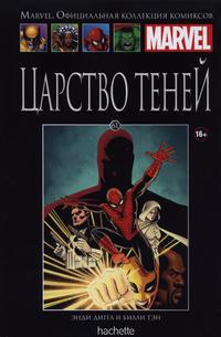 Cover Thumbnail for Marvel. Официальная коллекция комиксов (Ашет Коллекция [Hachette], 2014 series) #61 - Царство Теней