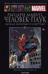 Cover for Marvel. Официальная коллекция комиксов (Ашет Коллекция [Hachette], 2014 series) #62 - Рыцари Marvel. Человек-Паук: Между Жизнью и Смертью