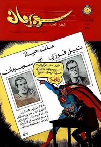 Cover Thumbnail for سوبرمان [Superman] (المطبوعات المصورة [Illustrated Publications], 1964 series) #560