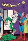 Cover for سوبرمان [Superman] (المطبوعات المصورة [Illustrated Publications], 1964 series) #191