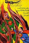 Cover for سوبرمان [Superman] (المطبوعات المصورة [Illustrated Publications], 1964 series) #11