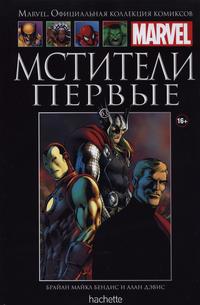 Cover Thumbnail for Marvel. Официальная коллекция комиксов (Ашет Коллекция [Hachette], 2014 series) #63 - Мстители: Первые