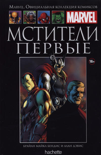 Cover for Marvel. Официальная коллекция комиксов (Ашет Коллекция [Hachette], 2014 series) #63 - Мстители: Первые