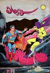 Cover for سوبرمان [Superman] (المطبوعات المصورة [Illustrated Publications], 1964 series) #143