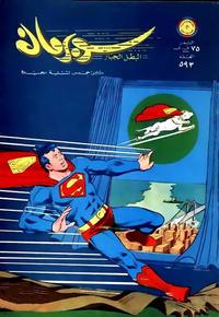 Cover Thumbnail for سوبرمان [Superman] (المطبوعات المصورة [Illustrated Publications], 1964 series) #593