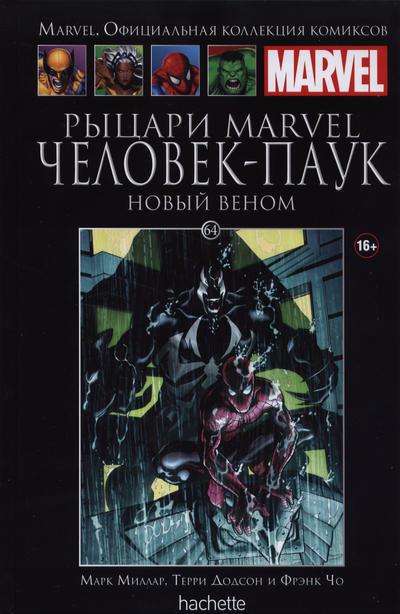 Cover for Marvel. Официальная коллекция комиксов (Ашет Коллекция [Hachette], 2014 series) #64 - Рыцари Marvel. Человек-Паук: Новый Веном