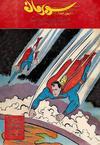 Cover for سوبرمان [Superman] (المطبوعات المصورة [Illustrated Publications], 1964 series) #12