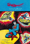Cover for سوبرمان [Superman] (المطبوعات المصورة [Illustrated Publications], 1964 series) #13