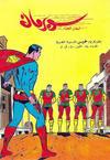 Cover for سوبرمان [Superman] (المطبوعات المصورة [Illustrated Publications], 1964 series) #14