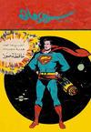 Cover for سوبرمان [Superman] (المطبوعات المصورة [Illustrated Publications], 1964 series) #15
