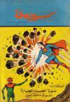 Cover for سوبرمان [Superman] (المطبوعات المصورة [Illustrated Publications], 1964 series) #16