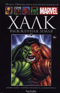 Cover Thumbnail for Marvel. Официальная коллекция комиксов (Ашет Коллекция [Hachette], 2014 series) #65 - Халк: Выжженная Земля