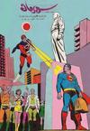 Cover for سوبرمان [Superman] (المطبوعات المصورة [Illustrated Publications], 1964 series) #24