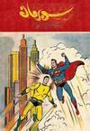 Cover for سوبرمان [Superman] (المطبوعات المصورة [Illustrated Publications], 1964 series) #25