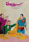 Cover for سوبرمان [Superman] (المطبوعات المصورة [Illustrated Publications], 1964 series) #28