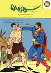 Cover for سوبرمان [Superman] (المطبوعات المصورة [Illustrated Publications], 1964 series) #41