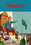 Cover for سوبرمان [Superman] (المطبوعات المصورة [Illustrated Publications], 1964 series) #21