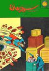 Cover for سوبرمان [Superman] (المطبوعات المصورة [Illustrated Publications], 1964 series) #48