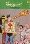 Cover for سوبرمان [Superman] (المطبوعات المصورة [Illustrated Publications], 1964 series) #49