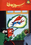 Cover for سوبرمان [Superman] (المطبوعات المصورة [Illustrated Publications], 1964 series) #46