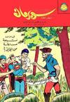 Cover for سوبرمان [Superman] (المطبوعات المصورة [Illustrated Publications], 1964 series) #47