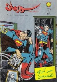 Cover Thumbnail for سوبرمان [Superman] (المطبوعات المصورة [Illustrated Publications], 1964 series) #379