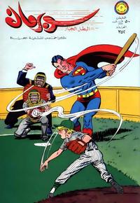 Cover Thumbnail for سوبرمان [Superman] (المطبوعات المصورة [Illustrated Publications], 1964 series) #352