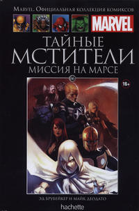 Cover Thumbnail for Marvel. Официальная коллекция комиксов (Ашет Коллекция [Hachette], 2014 series) #66 - Тайные Мстители: Миссия на Марсе