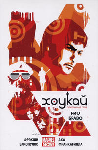 Cover Thumbnail for Хоукай (Комильфо [Komilfo], 2015 series) #4 - Рио Браво