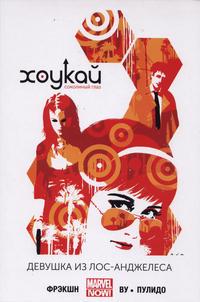 Cover Thumbnail for Хоукай (Комильфо [Komilfo], 2015 series) #3 - Девушка из Лос-Анджелеса