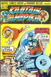 Cover Thumbnail for Κάπταιν Αμέρικα (Kabanas Hellas, 1976 series) #40