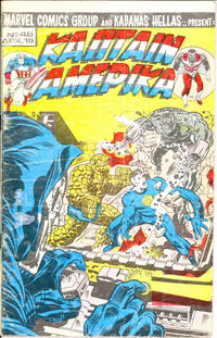 Cover Thumbnail for Κάπταιν Αμέρικα (Kabanas Hellas, 1976 series) #48
