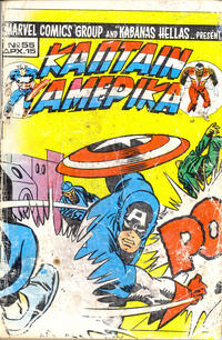 Cover Thumbnail for Κάπταιν Αμέρικα (Kabanas Hellas, 1976 series) #55