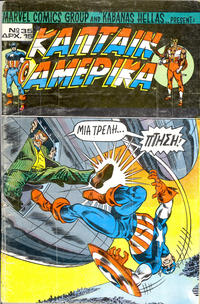 Cover Thumbnail for Κάπταιν Αμέρικα (Kabanas Hellas, 1976 series) #35